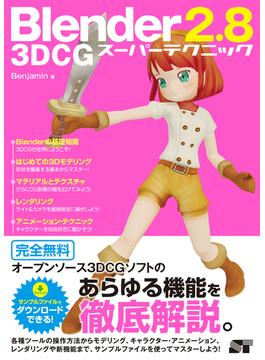 Blender 2.8 3DCGスーパーテクニック