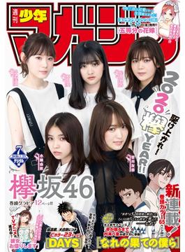 週刊少年マガジン 2020年 7号[2020年1月15日発売]