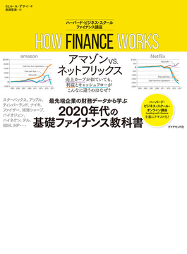 HOW FINANCE WORKS ハーバード・ビジネス・スクールファイナンス講座