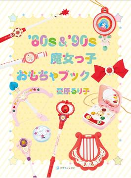 '80s & '90s魔女っ子おもちゃブック