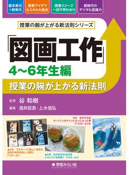 「図画工作」授業の腕が上がる新法則 4〜6年生編