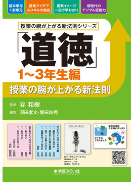 「道徳」授業の腕が上がる新法則 1〜3年生編