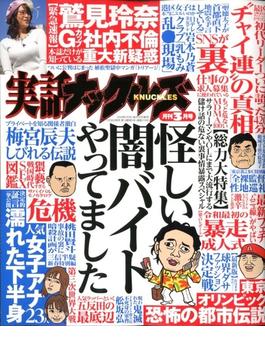 実話ナックルズ 2020年 03月号 [雑誌]