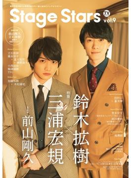 TVガイドStage Stars vol.9(TOKYO NEWS MOOK)