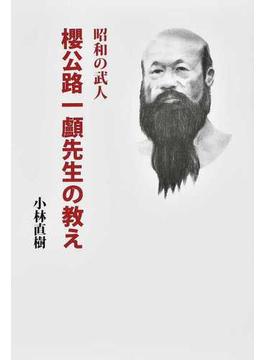 昭和の武人 櫻公路一顱先生の教え