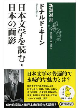 日本文学を読む・日本の面影(新潮選書)