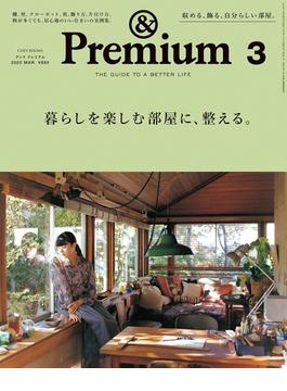 &Premium (アンド プレミアム) 2020年 3月号 [暮らしを楽しむ部屋に、整える。](&Premium)