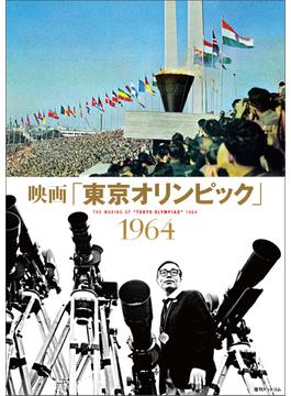 """映画「東京オリンピック」1964 THE MAKING OF""""TOKYO OLYMPIAD""""1964"""