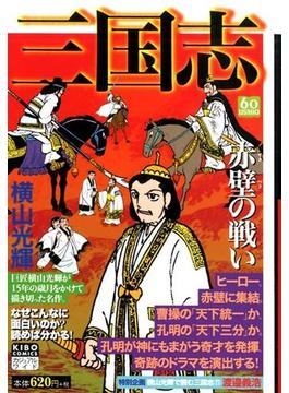 カジュアルワイド 三国志 11 (希望コミックス)(希望コミックス)
