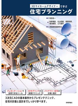 3Dマイホームデザイナーで学ぶ住宅プランニング