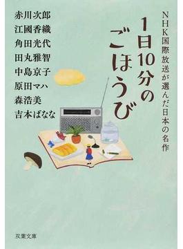 1日10分のごほうび NHK国際放送が選んだ日本の名作(双葉文庫)