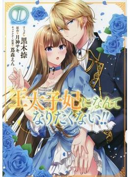 王太子妃になんてなりたくない!! 1巻 1 (ZERO-SUMコミックス)(ZERO-SUMコミックス)