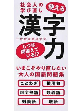 社会人の学び直し使える漢字力