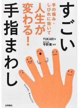 すごい手指まわし 手の痛み・しびれに効いて人生が変わる!