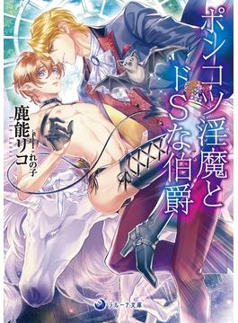 ポンコツ淫魔とドSな伯爵(ラルーナ文庫)