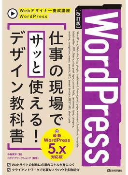WordPress仕事の現場でサッと使える!デザイン教科書 最新WordPress 5.x対応版 改訂版