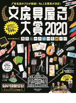 文房具屋さん大賞 2020 有名店のプロが厳選!No.1文房具が決定!(扶桑社MOOK)