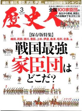 歴史人 2020年 03月号 [雑誌]