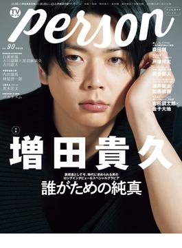 TVガイドperson vol.90(TOKYO NEWS MOOK)