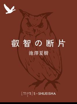 叡智の断片(集英社文庫)