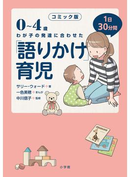 0〜4歳わが子の発達に合わせた1日30分間「語りかけ」育児 コミック版