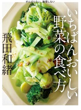 いちばんおいしい野菜の食べ方 がんばらない、無理しない