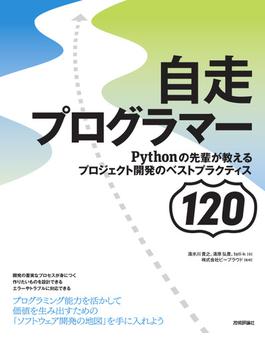 自走プログラマー Pythonの先輩が教えるプロジェクト開発のベストプラクティス120