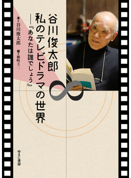谷川俊太郎私のテレビドラマの世界 あなたは誰でしょう