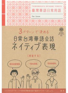 3パターンで決める日常台湾華語会話ネイティブ表現