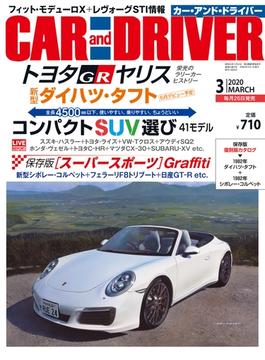 CARandDRIVER(カー・アンド・ドライバー)2020年3月号(CAR and DRIVER (カー・アンド・ドライバー))