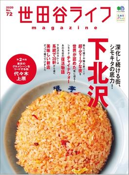 世田谷ライフmagazine No.72