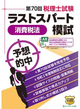税理士試験ラストスパート模試消費税法 第70回