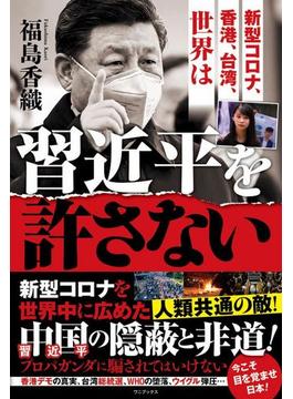 新型コロナ、香港、台湾、世界は習近平を許さない