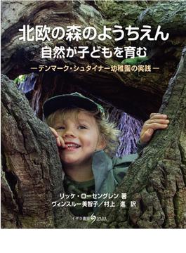 北欧の森のようちえん 自然が子どもを育む デンマーク・シュタイナー幼稚園の実践