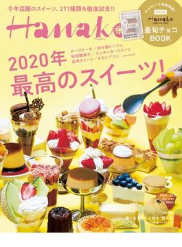 Hanako 2020年 3月号 [2020年 最高のスイーツ!](Hanako)