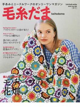 毛糸だま No.185(2020年春号)