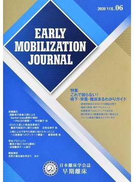 早期離床 日本離床学会誌 VOL.06(2020)