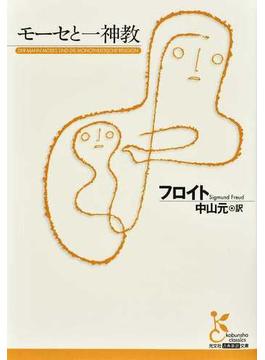 モーセと一神教(光文社古典新訳文庫)