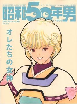 昭和50年男 2020年 03月号 [雑誌]