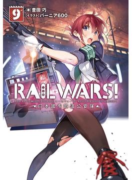 RAIL WARS! 9 日本國有鉄道公安隊(Jノベルライト)