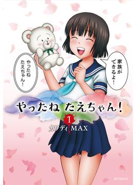 やったねたえちゃん! 1 (MFコミックス)(MFコミックス)
