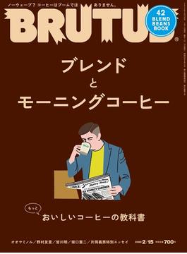 BRUTUS (ブルータス) 2020年 2月15日号 No.909 [ブレンドとモーニングコーヒー](BRUTUS)