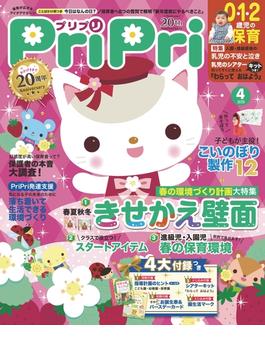 PriPri プリプリ 2020年4月号(PriPri)