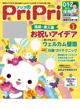 PriPri プリプリ 2020年3月号(PriPri)