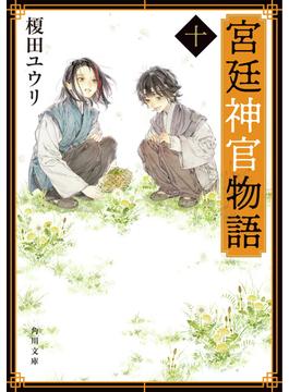 宮廷神官物語 十 10(角川文庫)