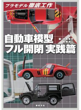 自動車模型フル開閉実践篇
