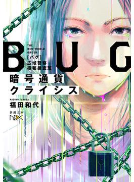 暗号通貨クライシス BUG広域警察極秘捜査班(新潮文庫)