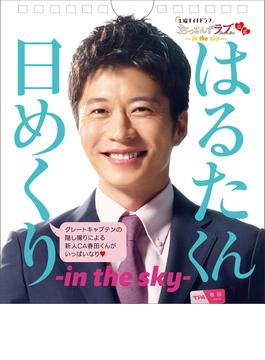 土曜ナイトドラマおっさんずラブ -in the sky- 公式 はるたくん日めくり -in the sky-
