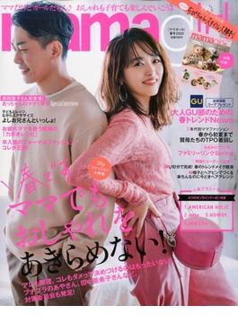 mamagirl 2020年 04月号 [雑誌]