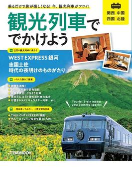 観光列車ででかけよう 関西中国四国北陸(JTBのMOOK)